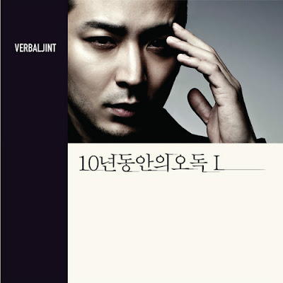 Verbal Jint You Deserve Better rapper
