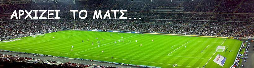 ΑΡΧΙΖΕΙ ΤΟ ΜΑΤΣ... - Ο παράξενος κόσμος του ποδοσφαίρου!