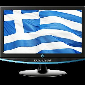 19.7.16-Τo Τάμα του Έθνους στην http://odysseia.tv/ την Πέμπτη 21.7.2016 και ώρα 21.00 – 22.00