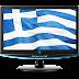 Ελληνική Ιντερνετική Τηλεόραση