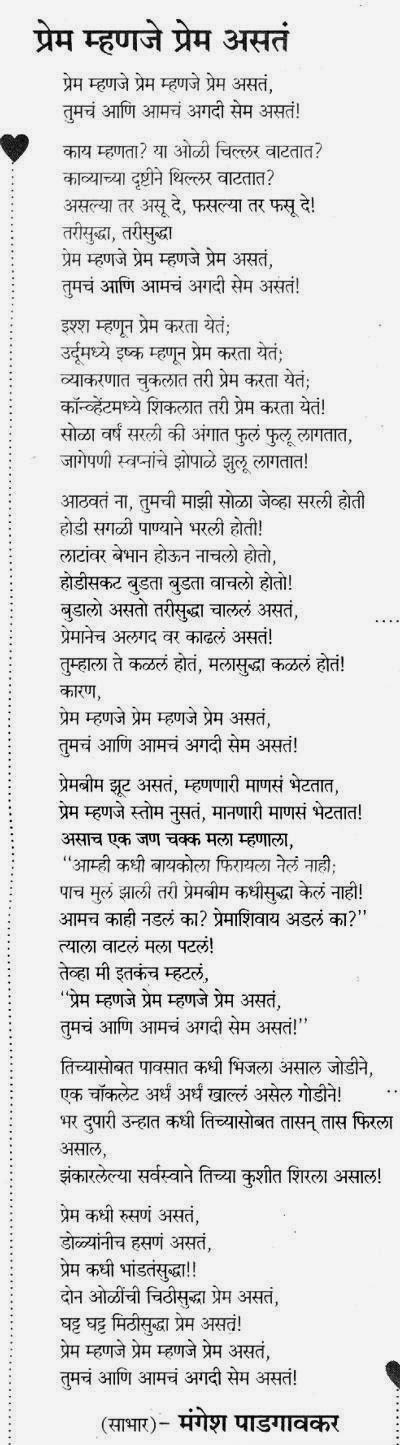 marathi prem kavita   marathi premachya kavita