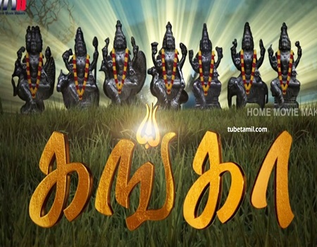 Ganga 25-06-2018 Tamil Serial