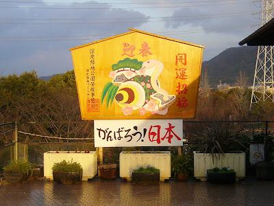 大阪府・深北緑地ウォーキング 迎春 開運招福