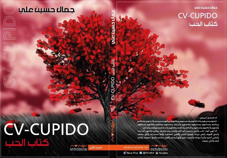 CV-CUPIDO