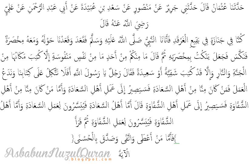 quran surat al lail ayat 5-6