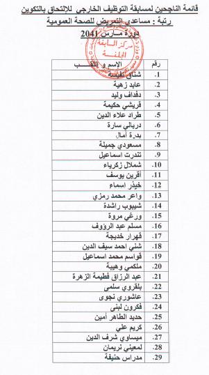 قائمة الناجحين في مسابقة الشبه الطبي لولاية بسكرة 1.png