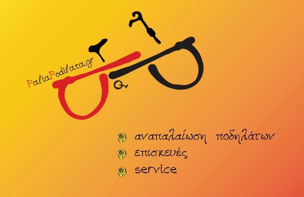 αναπαλαίωση ποδηλάτων - επισκευές - service