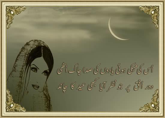 Door Oofak Par Jo Nazar Aaya Kabhi Eid Ka Chand  - Eid Mubarak Poetry, Eid Poetry In Urdu, Eid Mubarak, Urdu Poetry, Eid Shayari, Eid Mubarak Sms, urdu poetry