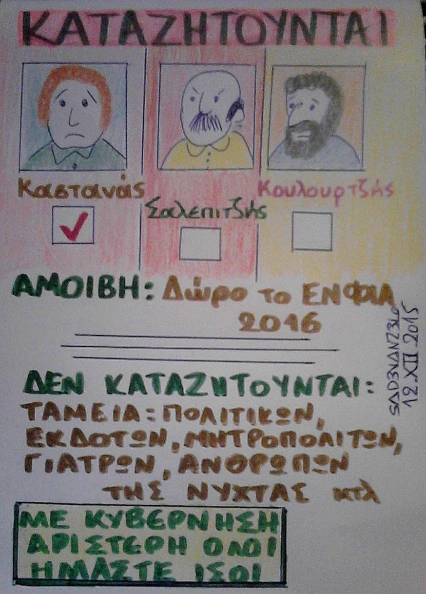 Καταζητουνται απτον ΣΥΡΙΖΑ