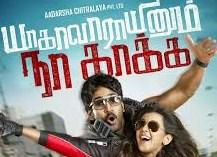 Yagavarayinum Naa Kaakka 2015 Tamil Movie Watch Online