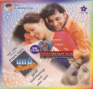 Popcarn Movie Album/CD Cover