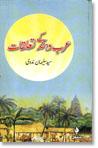 Arab O Hind kay Talluqat By Syed Salman Nadvi