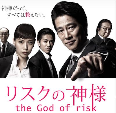 《風險之神》(危機大神) 堤真一 戶田惠梨香 森田剛