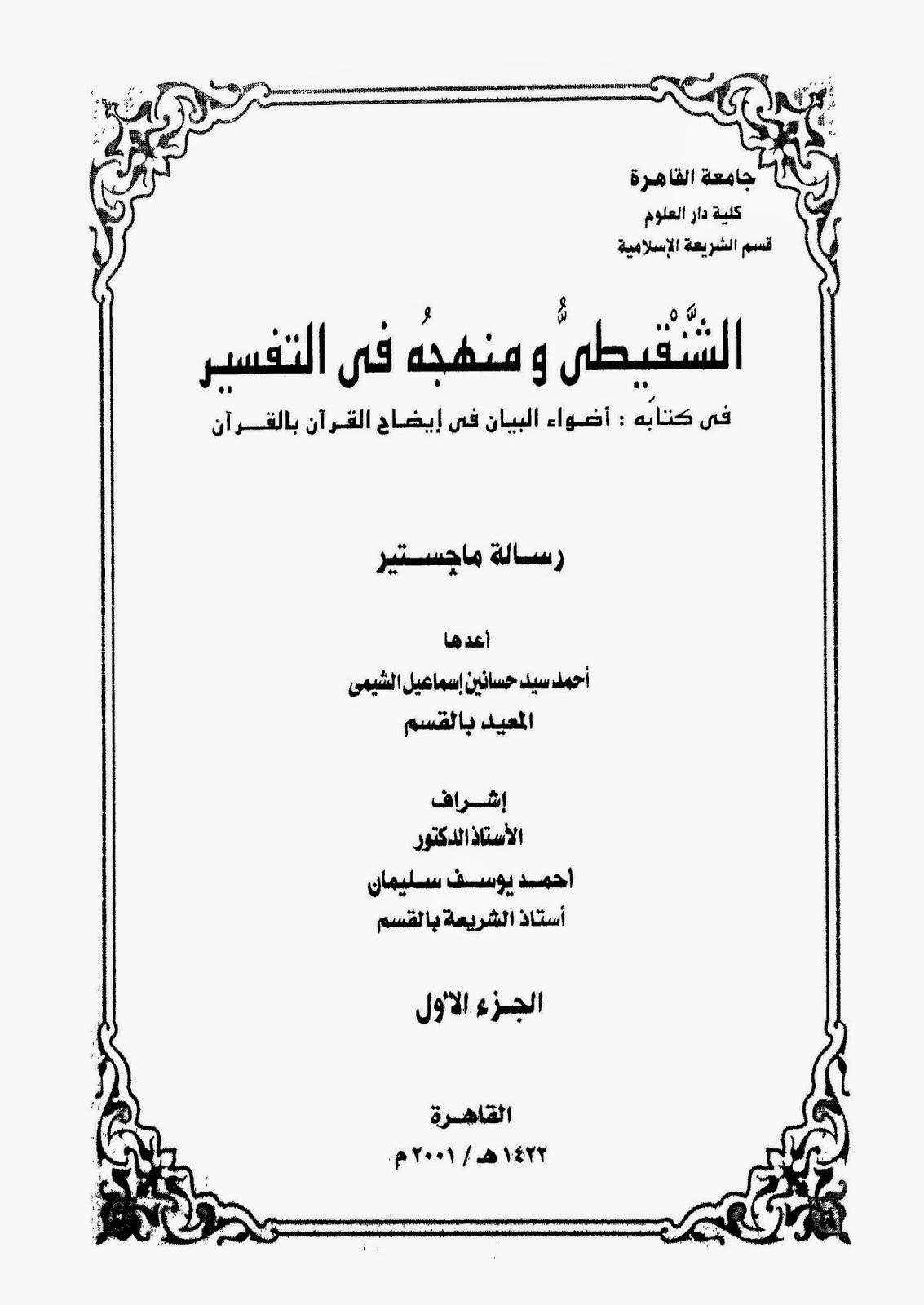 الشنقيطي ومنهجه في التفسير - رسالة ماجستير pdf