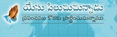 DGS Dhinakaran presents Yesu pilachuchunnadu tv program audio songs download for free