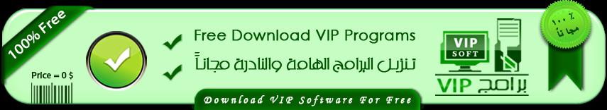 برامج VIP