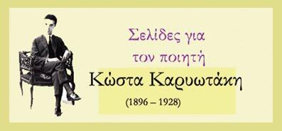 Κώστας Καρυωτάκης (1896 – 1928)