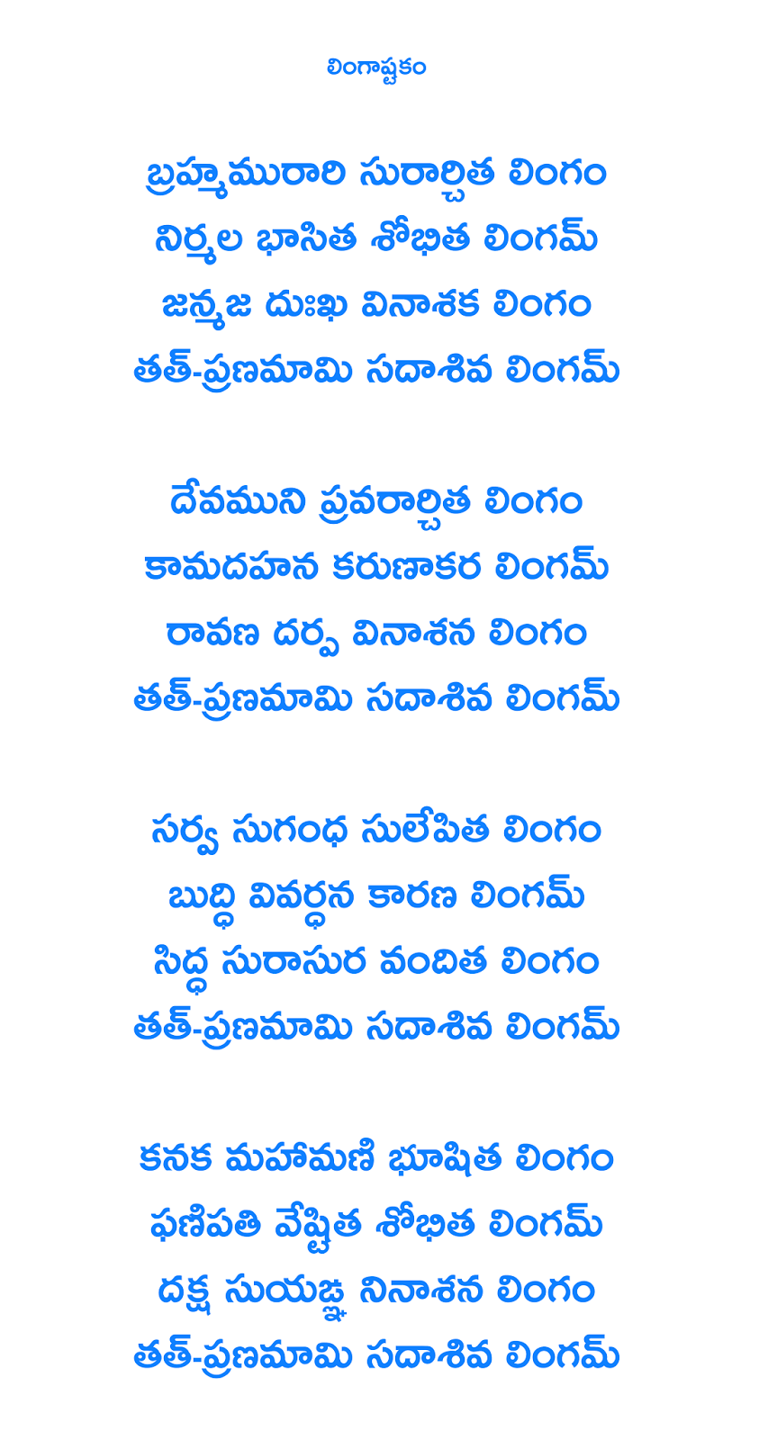 How to Type in Telugu