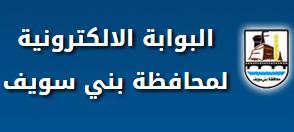 ظهرت الان نتيجة الشهادة الاعداديه بمحافظة بنى سويف 2015 الترم الاول - الصف الثالث الاعدادى