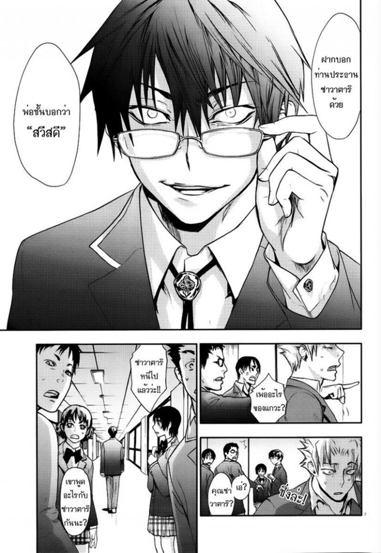 อ่านการ์ตูน Kyokou no Ou 1 ภาพที่ 7