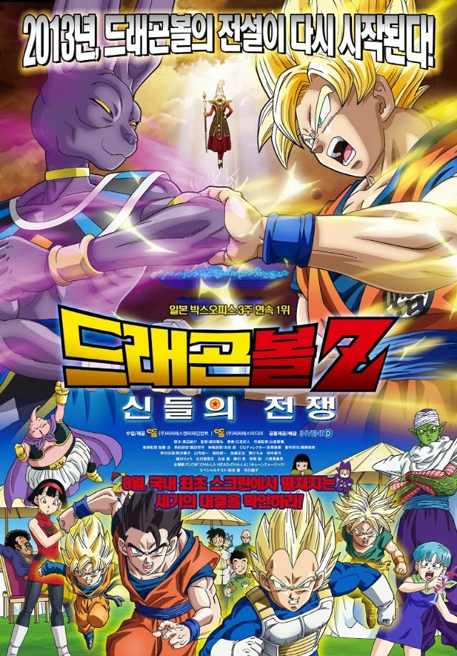 La película Dragon Ball Z: Battle of Gods ( Dragon Ball Z: La batalla de los dioses )