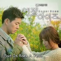 [VA] 백아연 (Baek A Yeon) – 엔젤아이즈 (SBS 주말드라마) OST Part.4
