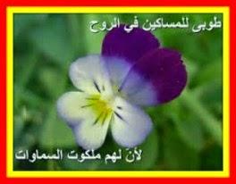طوبى للمساكين بالروح لأن لهم   ملكوت السموات ...