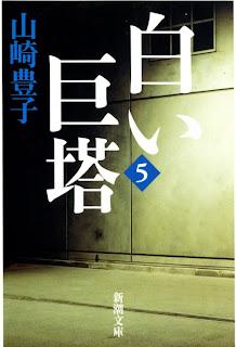 [Novel] Shiroi Kyotou