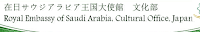 http://saudiculture.jp/?lang=ja