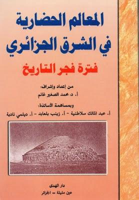 المعالم الحضارية في الشرق الجزائري فترة فجر التاريخ لـ محمد الصغير غانم
