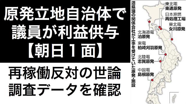 2015年7月20日の朝日新聞朝刊の1面が、原発立地自治体の地方議員の利益供与について報じている。川内原発再稼働を目前にして世論への喚起だろう。世論の動向はどうなるのだろうか。最新のNHK世論調査のデータを元に今一度理解しておこう。