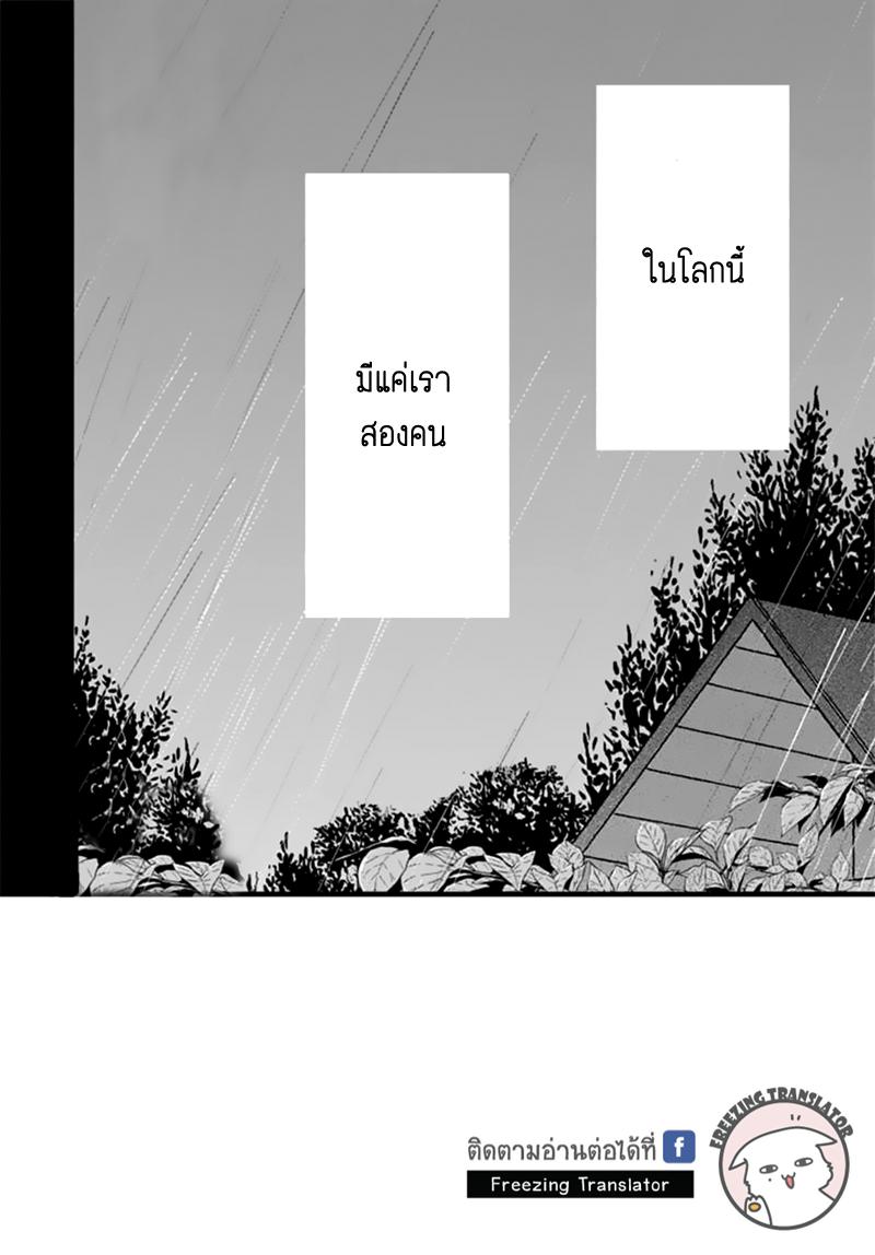 Aishite Nai, Kamo-ตอนที่ 6