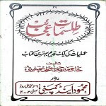 Tilismat_e_Ajaib Amliyat Urdu Book Free Download