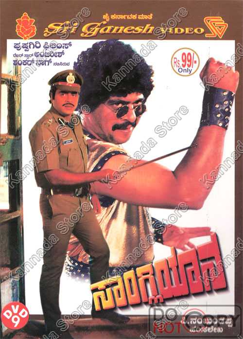 Sangliyana Kannada Movie Mp Songs Download Free