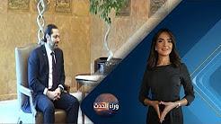 برنامج وراء الحدث حلقة الاحد 5-11-2017 تداعيات استقالة الحريري