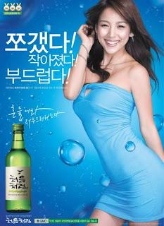 lee hyori sexy dance soju commercial