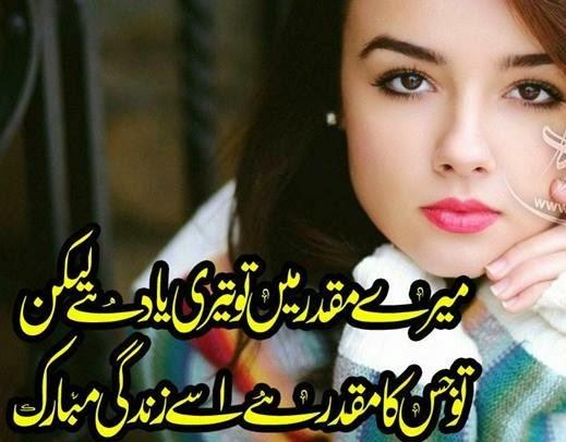 Muqaddar Shayari In Urdu