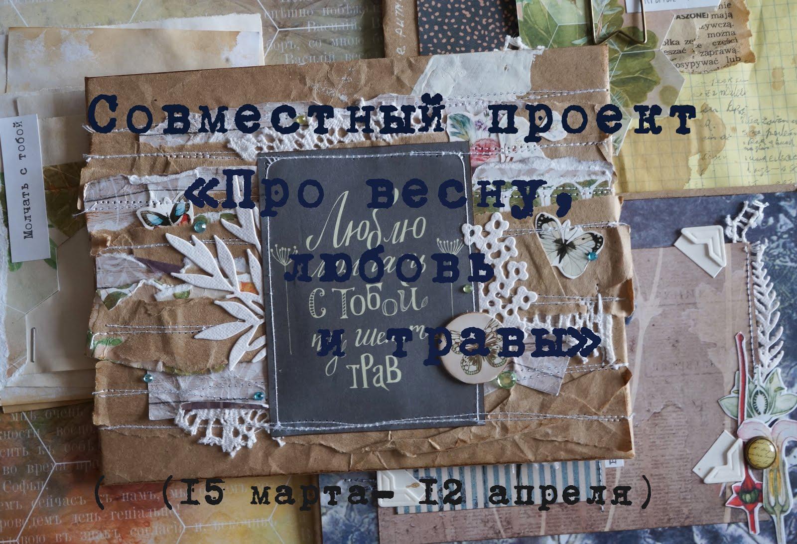 """Мой Совместный Проект """"Про весну, любовь и травы"""""""