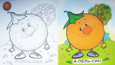 детские раскраски фрукты апельсин