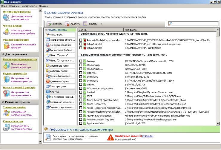 скачать программу для чистки windows xp