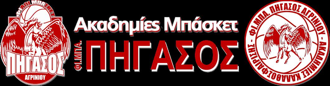 ΦΙΜΠΑ Πήγασος - ΑΚΑΔΗΜΙΕΣ ΜΠΑΣΚΕΤ