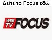 http://www.focuswebtv.gr/live.html