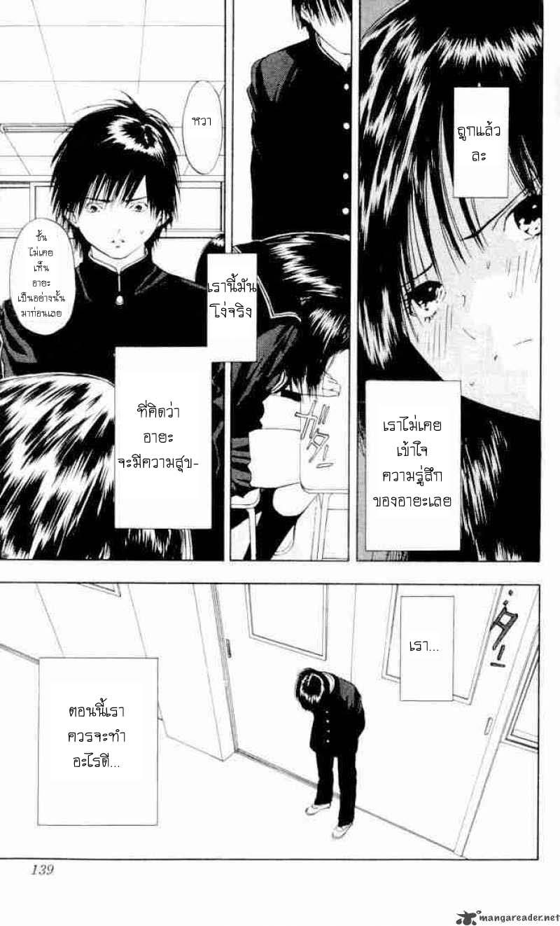อ่านการ์ตูน Ichigo100 24 ภาพที่ 16