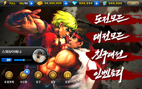 street fighter 5 arena apk