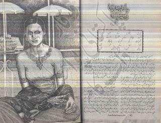 Chand teri deed ka eid mery piyar ki by Sayeda Gul Bano Online Reading