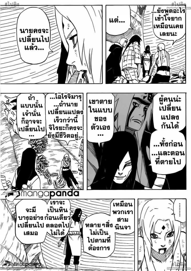 Naruto 635 : สายลมใหม่ TH แปลไทย