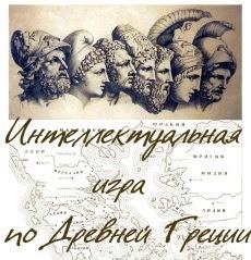 Интеллектуальная игра по Древней Греции