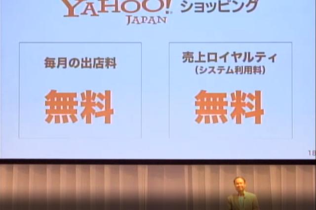 Yahoo!の買い物革命 eコマース 無料
