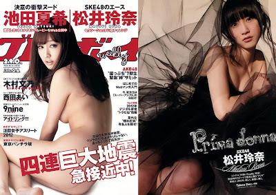 Weekly Playboy Magazine 2012 No.06