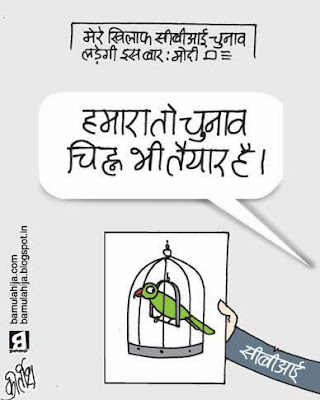 CBI, narendra modi cartoon, bjp cartoon, congress cartoon, election 2014 cartoons, cartoons on politics, indian political cartoon, CBI